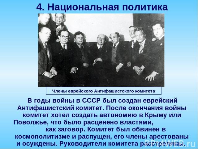 В годы войны в СССР был создан еврейский Антифашистский комитет. После окончания войны комитет хотел создать автономию в Крыму или Поволжье, что было расценено властями, как заговор. Комитет был обвинен в космополитизме и распущен, его члены арестов…