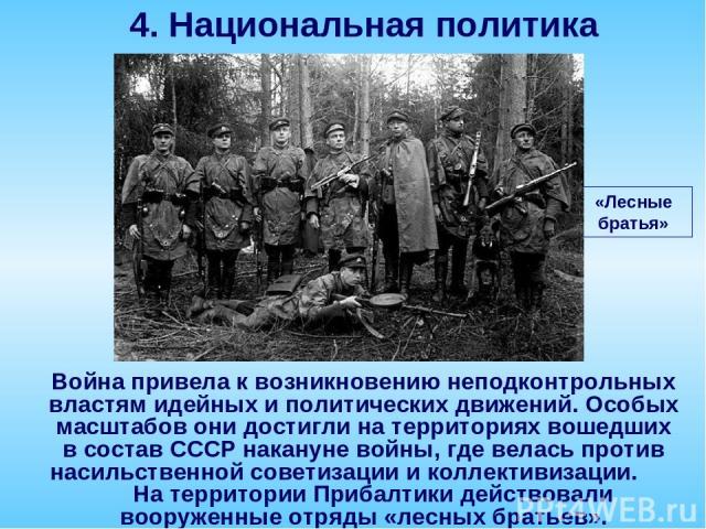 Война привела к возникновению неподконтрольных властям идейных и политических движений. Особых масштабов они достигли на территориях вошедших в состав СССР накануне войны, где велась против насильственной советизации и коллективизации. На территории…