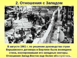 2. Отношения с Западом В августе 1961 г. по решению руководства стран Варшавског