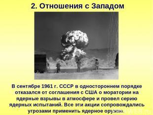2. Отношения с Западом В сентябре 1961 г. СССР в одностороннем порядке отказался