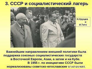 3. СССР и социалистический лагерь Важнейшим направлением внешней политики была п
