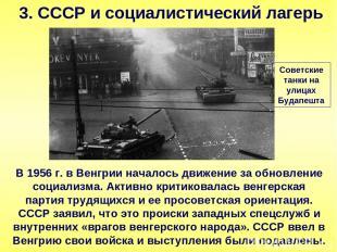 3. СССР и социалистический лагерь В 1956 г. в Венгрии началось движение за обнов