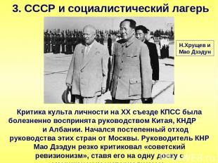 3. СССР и социалистический лагерь Критика культа личности на ХХ съезде КПСС была