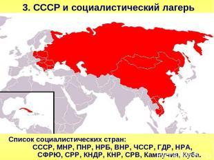 3. СССР и социалистический лагерь Список социалистических стран: СССР, МНР, ПНР,