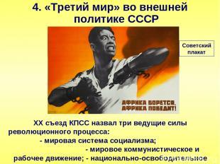 4. «Третий мир» во внешней политике СССР ХХ съезд КПСС назвал три ведущие силы р