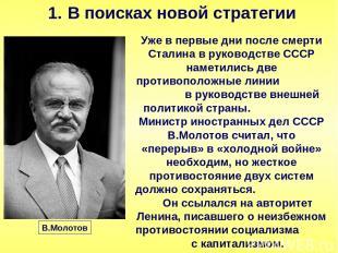 В поисках новой стратегии Уже в первые дни после смерти Сталина в руководстве СС