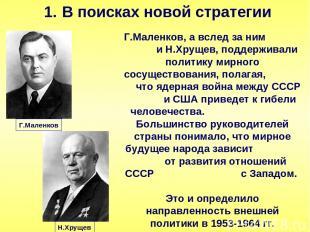 В поисках новой стратегии Г.Маленков, а вслед за ним и Н.Хрущев, поддерживали по