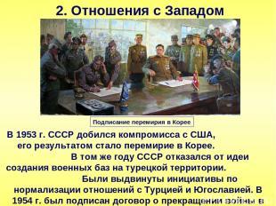 2. Отношения с Западом В 1953 г. СССР добился компромисса с США, его результатом