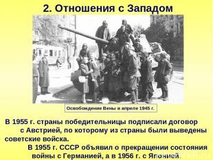 2. Отношения с Западом В 1955 г. страны победительницы подписали договор с Австр