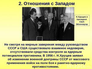2. Отношения с Западом Не смотря на мирные заверения между руководством СССР и С