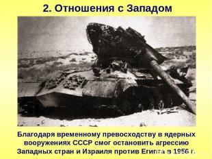 2. Отношения с Западом Благодаря временному превосходству в ядерных вооружениях