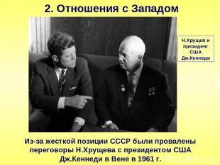 2. Отношения с Западом Из-за жесткой позиции СССР были провалены переговоры Н.Хр