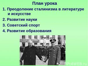 1. Преодоление сталинизма в литературе и искусстве 2. Развитие науки 3. Советски