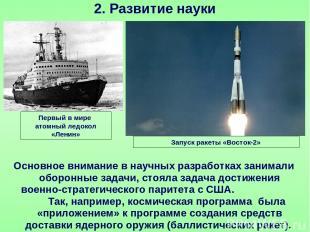 2. Развитие науки Основное внимание в научных разработках занимали оборонные зад