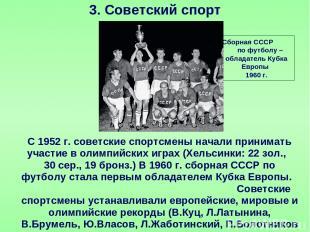 3. Советский спорт Сборная СССР по футболу – обладатель Кубка Европы 1960 г. С 1
