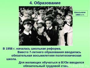 4. Образование Школьники 1960-х гг. В 1958 г. началась школьная реформа. Вместо