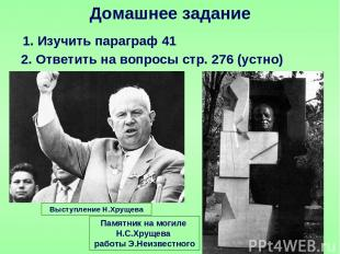 Домашнее задание Выступление Н.Хрущева 1. Изучить параграф 41 2. Ответить на воп