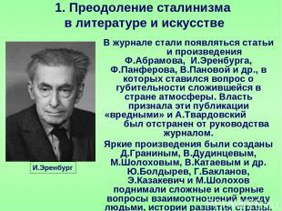 В журнале стали появляться статьи и произведения Ф.Абрамова, И.Эренбурга, Ф.Панф