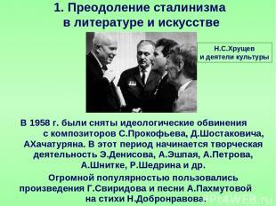 В 1958 г. были сняты идеологические обвинения с композиторов С.Прокофьева, Д.Шос
