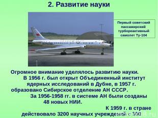 2. Развитие науки Первый советский пассажирский турбореактивный самолет Ту-104 О