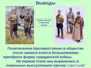 Выводы Политическое противостояние в обществе после захвата власти большевиками