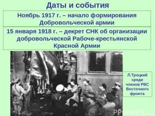 Даты и события Ноябрь 1917 г. – начало формирования Добровольческой армии Л.Троц