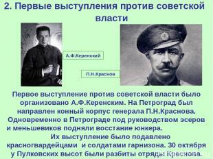 2. Первые выступления против советской власти Первое выступление против советско
