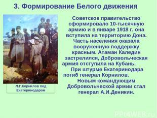 3. Формирование Белого движения Советское правительство сформировало 10-тысячную