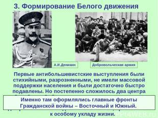 3. Формирование Белого движения Первые антибольшевистские выступления были стихи