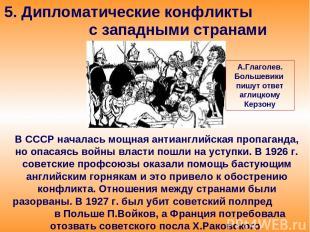 5. Дипломатические конфликты с западными странами В СССР началась мощная антианг