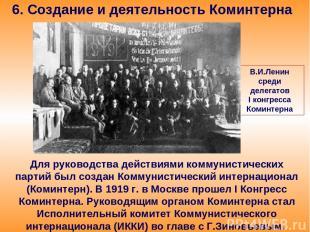 6. Создание и деятельность Коминтерна Для руководства действиями коммунистически