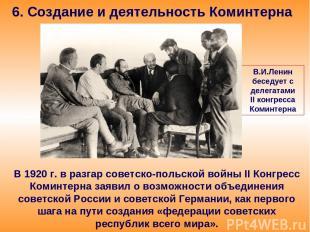 6. Создание и деятельность Коминтерна В 1920 г. в разгар советско-польской войны