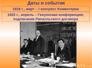 Даты и события 1919 г., март – I конгресс Коминтерна 1922 г., апрель – Генуэзска