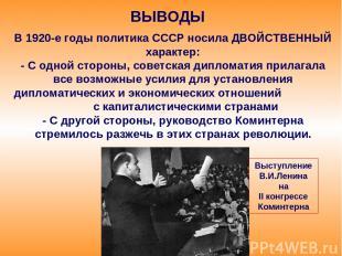 ВЫВОДЫ В 1920-е годы политика СССР носила ДВОЙСТВЕННЫЙ характер: - С одной сторо