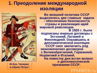1. Преодоление международной изоляции Во внешней политике СССР выделялись две гл