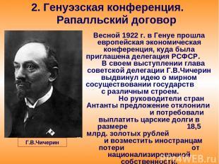 2. Генуэзская конференция. Рапалльский договор Весной 1922 г. в Генуе прошла евр