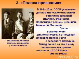 3. «Полоса признания» В 1924-25 гг. СССР установил дипломатические отношения с В