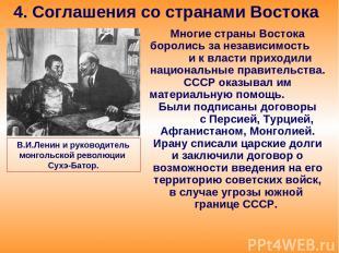 4. Соглашения со странами Востока Многие страны Востока боролись за независимост