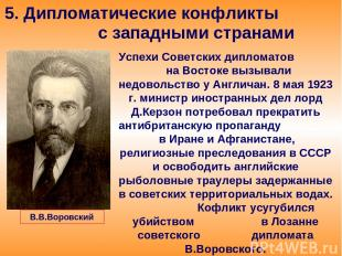 5. Дипломатические конфликты с западными странами Успехи Советских дипломатов на