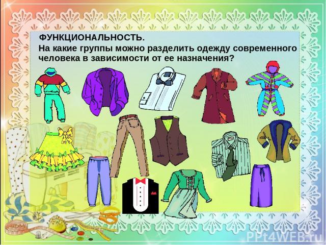 ФУНКЦИОНАЛЬНОСТЬ. На какие группы можно разделить одежду современного человека в зависимости от ее назначения?