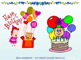 День рождения - это самый лучший праздник!