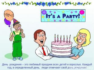 День рождения – это любимый праздник всех детей и взрослых. Каждый год, в опреде