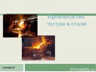 Производство чугуна и стали Соколова О.Е.