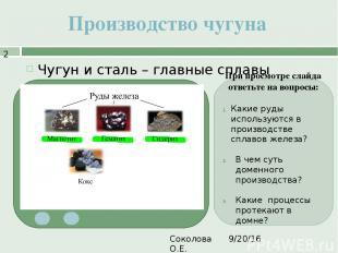 Производство чугуна Чугун и сталь – главные сплавы железа Соколова О.Е. При прос