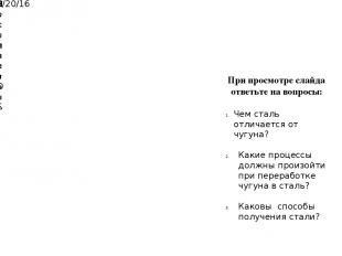 Чугун и сталь Соколова О.Е. При просмотре слайда ответьте на вопросы: Чем сталь