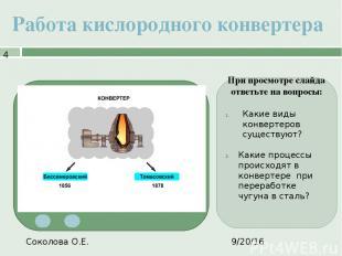 Работа кислородного конвертера Соколова О.Е. При просмотре слайда ответьте на во