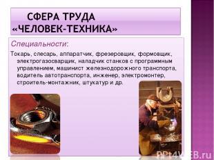 Специальности: Токарь, слесарь, аппаратчик, фрезеровщик, формовщик, электрогазос