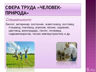 Специальности: Биолог, ветеринар, зоотехник, животновод, охотовед, птицевод, пче
