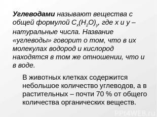 Углеводами называют вещества с общей формулой Cx(H2O)y, где x и y – натуральные