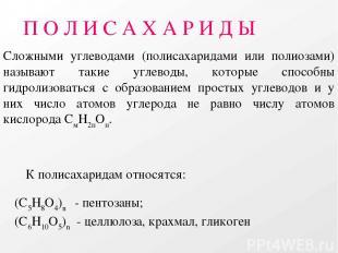 П О Л И С А Х А Р И Д Ы Сложными углеводами (полисахаридами или полиозами) назыв